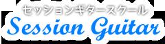 志木、新座、朝霞のジャズ、ファンク、フュージョンギター教室!